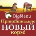 BioMenu Консервы для собак низкокалорийные с индейкой с коричневым рисом (LIGHT) 74152, 100 г. Интернет-магазин Vseinet.ru Пенза